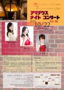 アマデウス・ナイトコンサートvol.62 @ クラシックサロン・アマデウス | 神戸市 | 兵庫県 | 日本
