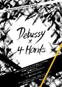 Debussy × 4 Hands @ クラシックサロン・アマデウス | 神戸市 | 兵庫県 | 日本