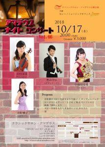 アマデウス・ナイトコンサートvol.66 @ クラシックサロン・アマデウス | 神戸市 | 兵庫県 | 日本