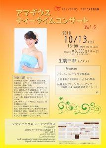 アマデウス・ティータイムコンサートvol.5 @ クラシックサロン・アマデウス | 神戸市 | 兵庫県 | 日本