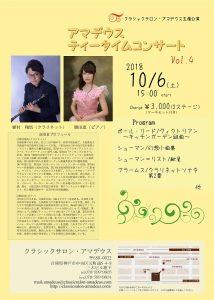 アマデウス・ティータイムコンサートvol.4 @ クラシックサロン・アマデウス | 神戸市 | 兵庫県 | 日本