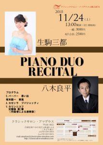 生駒三都・八木良平ピアノデュオリサイタル @ クラシックサロン・アマデウス