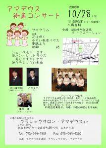 街角コンサート @ NHK神戸放送局トアステーション