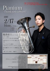 Pianium -Thank you concert- @ クラシックサロン・アマデウス