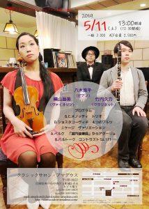 横山亜美・竹内久力・八木良平トリオコンサート @ クラシックサロン・アマデウス