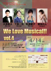 We Love Musical !! vol.4 @ クラシックサロン・アマデウス