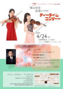 横山亜美・湯淺いずみティータイム・コンサート @ クラシックサロン・アマデウス
