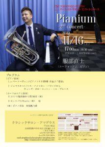 Pianium-2nd concert- @ クラシックサロン・アマデウス