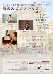 (本公演は満席となりました)モーツァルトと旅するピアノ 2020『最後のピアノトリオ』  プログラム @ クラシックサロン・アマデウス