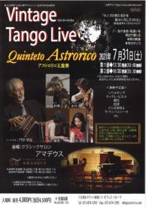 Vintage Tango Live @ クラシックサロン・アマデウス