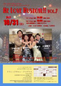 We Love Musical !! vol.7 1st stage @ クラシックサロン・アマデウス