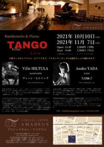 TANGO Kobe @ クラシックサロン・アマデウス