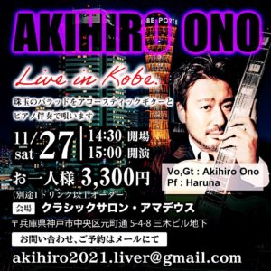 AKIHIRO ONO Live in Kobe @ クラシックサロン・アマデウス
