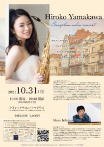 山川寛子 サクソフォン・サロンコンサート @ クラシックサロン・アマデウス